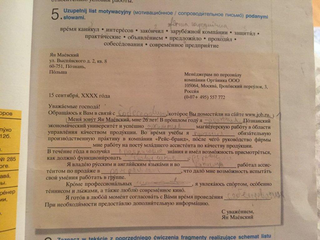 Proszę o pomoc !!Napisze mi ktos list motywacyjny po rosyjsku nie musi być zbyt długi. To jest - załącznik 1